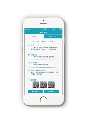 大白医疗 V1.4.4 安卓版截图4
