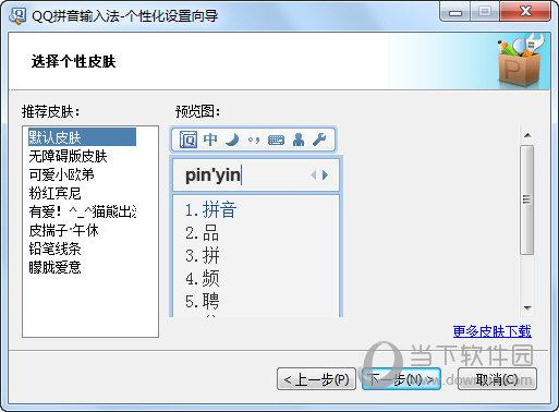 qq拼音输入法星座皮肤_QQ拼音输入法怎么换皮肤 腾讯输入法换皮肤方法 - 当下软件园