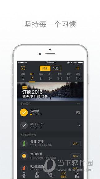动动app下载