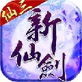 仙剑奇侠传_有关仙剑奇侠传软件下载- 当下软件园