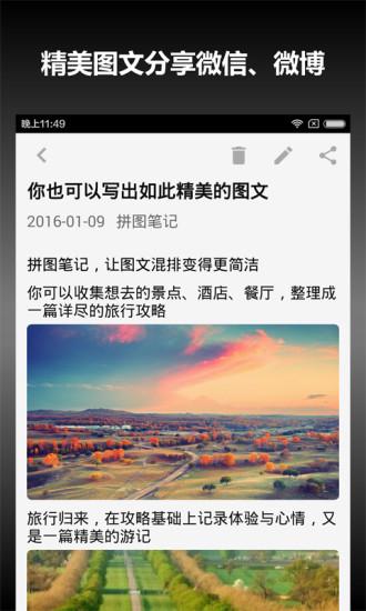 拼图笔记 V1.4 安卓版截图2