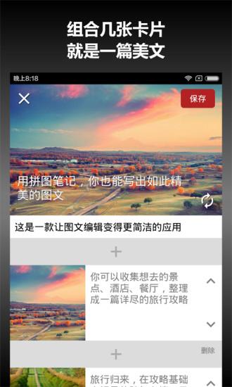 拼图笔记 V1.4 安卓版截图4