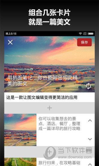 拼图笔记App