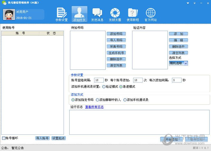 快马微信营销2015