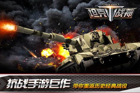 全民坦克战争 V3.1.9 安卓版截图3