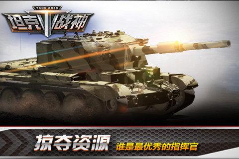 全民坦克战争 V3.1.9 安卓版截图1