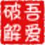 Webpecker(网站安全检测工具) V5.9 免费版