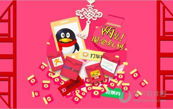 腾讯QQ宣布将于2016年除夕夜派出超2亿现金红包
