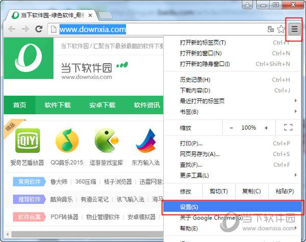 谷歌浏览器设置页面