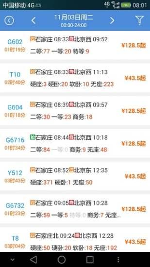 盛名列车时刻表手机版 V2017.10.08 安卓版截图3