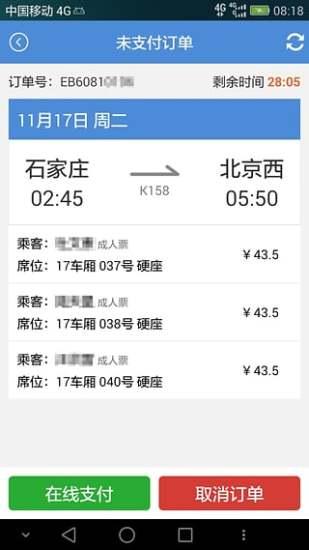 盛名列车时刻表手机版 V2017.10.08 安卓版截图4