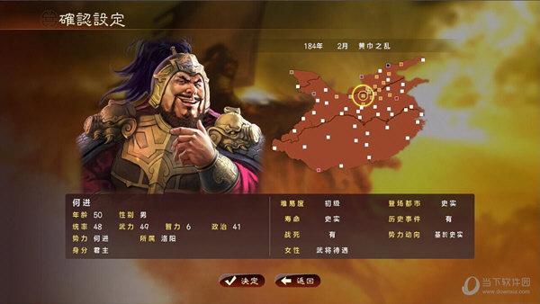 三国志13简体中文补丁
