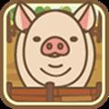 养猪场破解版 V1.12 安卓版