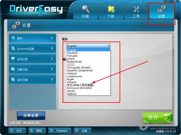 DriverEasy中文设置方法