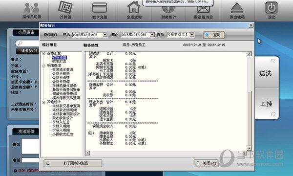 金熨斗洗衣管理软件