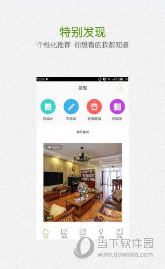 家居装修app图片9