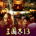 三国志13轩辕汉化组简体中文汉化补丁 V1.1 最新中文版