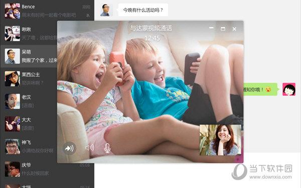 微信桌面客户端