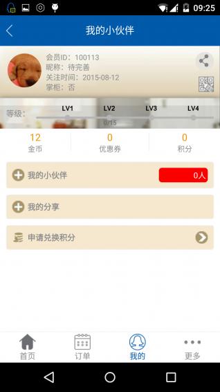 e家快服 V1.0.21 安卓版截图4