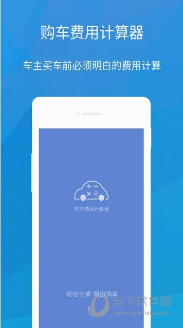 购车费用计算器app