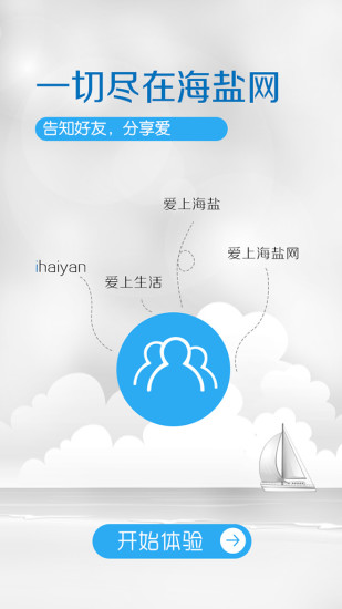 海盐网 V3.1.0 安卓版截图3