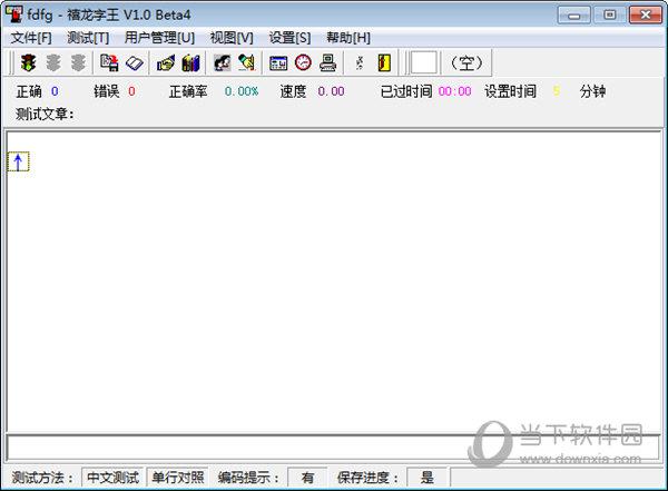 禧龙字王打字软件