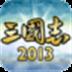 单挑三国志2013 V1.3.1 中文PC版