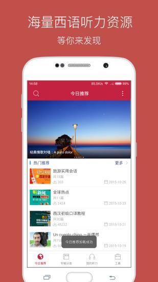 西班牙语听力app V6.6.5 安卓版截图1