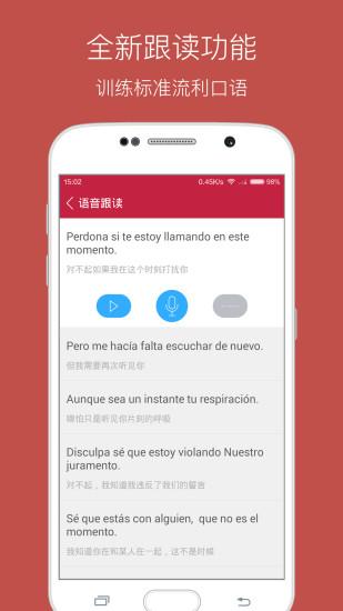 西班牙语听力app V6.6.5 安卓版截图4