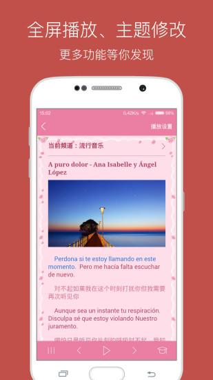 西班牙语听力app V6.6.5 安卓版截图5