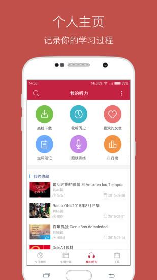 西班牙语听力app V6.6.5 安卓版截图2