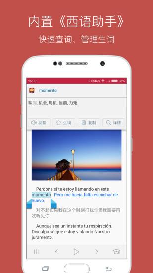 西班牙语听力app V6.6.5 安卓版截图3
