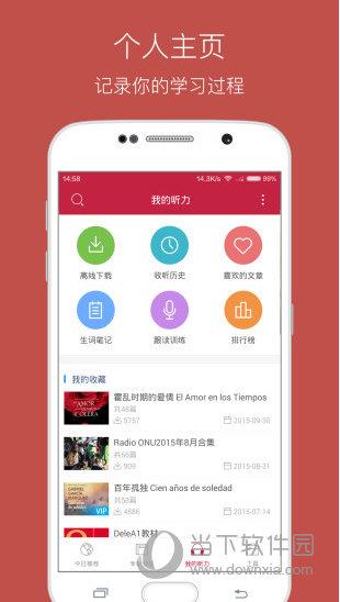 西班牙语听力app