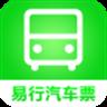 易行汽车票 V1.0.1 安卓版