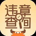 橙牛违章查询 V1.0.0.7 安卓版