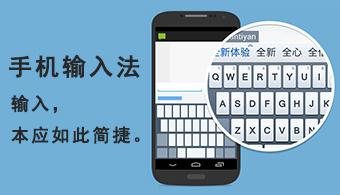 手机输入法