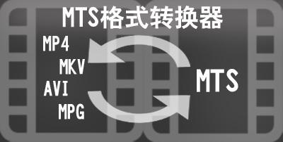 mts格式转换器