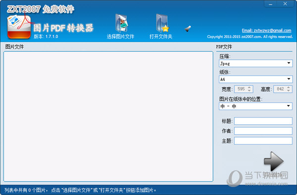jpg to pdf转换器_pdf图片格式转换器|图片PDF转换器 V1.7.2.0 官方最新版 下载_当下 ...