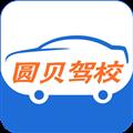 圆贝驾校app V4.0.5 安卓版