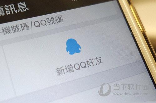 微信团队回应移除添加QQ好友功能