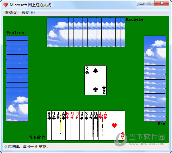 windows红心大战 v1.0 绿色免费版
