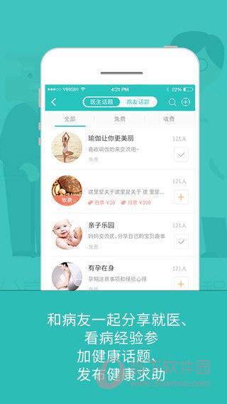 壹健康app