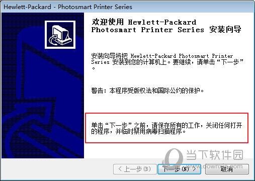 惠普7660打印机驱动