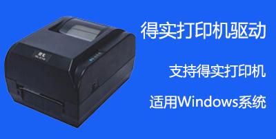 得实打印机驱动程序
