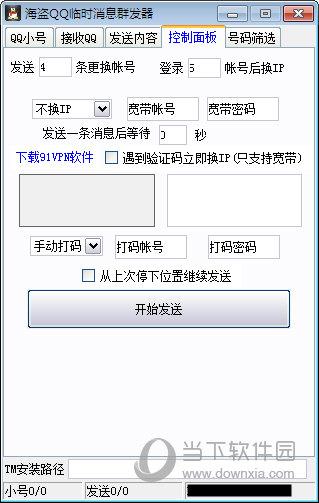 海盗QQ临时消息群发器