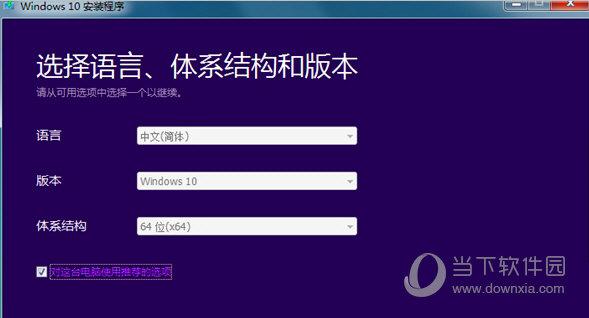 微软更新安装制作win10安装盘工具media