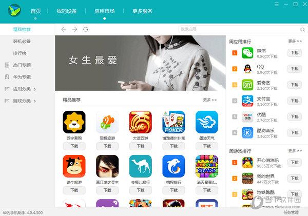 华为手机助手最新版