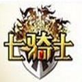 七骑士破解版 V1.2.4 安卓版