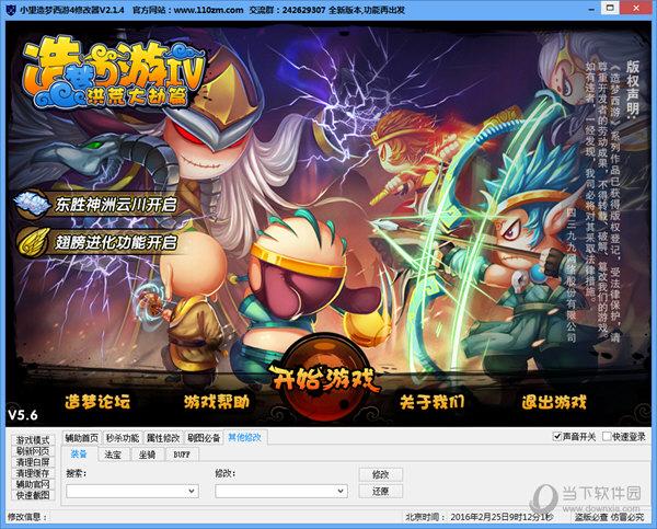 小望造梦西游4修改器最新版