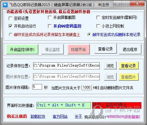 飞迅QQ密码记录器2015